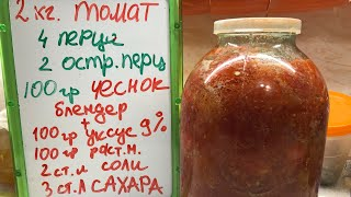 ОБАЛДЕННЫЙ САЛАТ не НА ЗИМУ /Вкусная Закуска из помидор