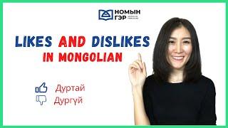 Learn Mongolian: Likes And Dislikes In Mongolian