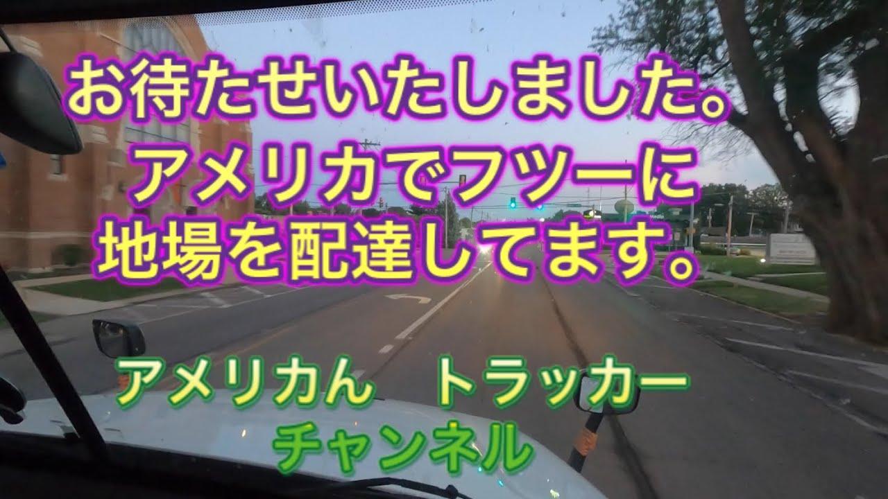 短距離トレーラー運転手 8/2/20 今日も普通に配達してます〜