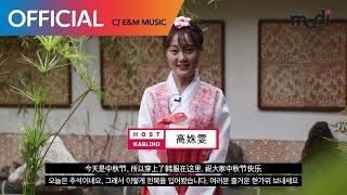 [ch.madi] Kabloid Episode 14 ~ Chuseok Special ~ (中文 VER.)