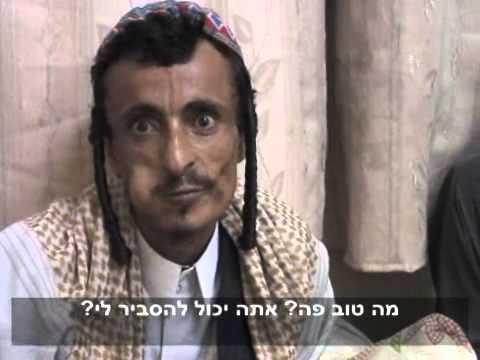 היהודים האחרונים של תימן