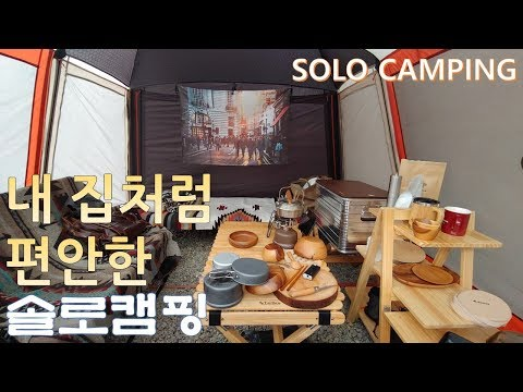 Camping/캠핑/솔로캠핑/케렌시아/텐트 꾸미기/힐링/오토캠핑/감성캠핑/solo camping/auto camping/キャンプ/オート・キャンプ