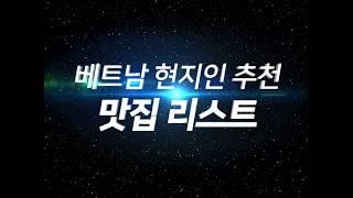 베트남 현지인 추천맛집리스트 / 해외여행 필수 사이트 …