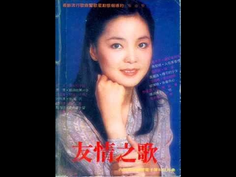 伊人何處 where is my love 鄧麗君 邓丽君 Teresa Teng テレサ・テン 360p