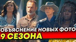 Объяснение новых фото 9 сезона