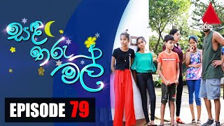 සඳ තරු මල් | Sanda Tharu Mal | Episode 79 | Sirasa TV Thumbnail