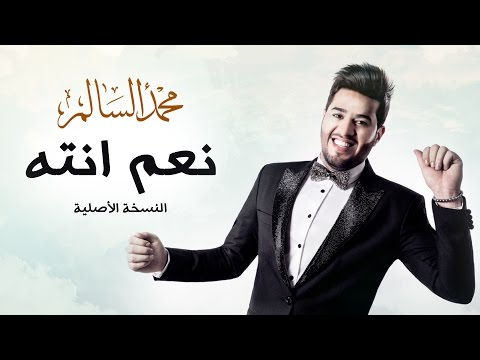 ����� ������� ���� ������ - ��� ���� (������ �������) | 2017 | (Mohamed Alsalim - Naam Enta (Exclusive Lyric Clip HD
