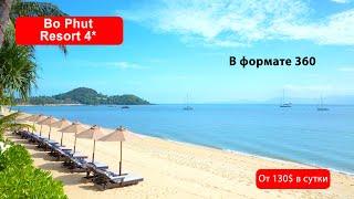 Обзор отеля Bo Phut Resort 4* на пляже Бопхут, Самуи.  В ФОРМАТЕ 360