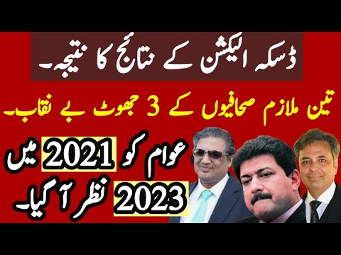 REAL RESULT of NA 75 Daska Election Results || PTI big Danger for N league in 2023 || Fayyaz Raja