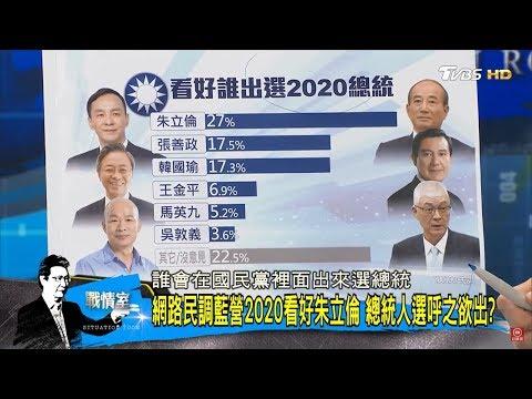 國民黨看好誰出選2020總統:朱立倫勝出、43.9%支持韓國瑜任黨魁!少康戰情室 20181203