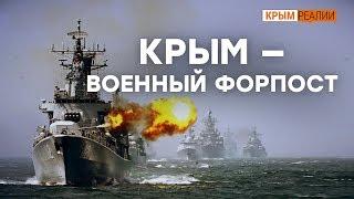 Россия репетирует войну в Крыму