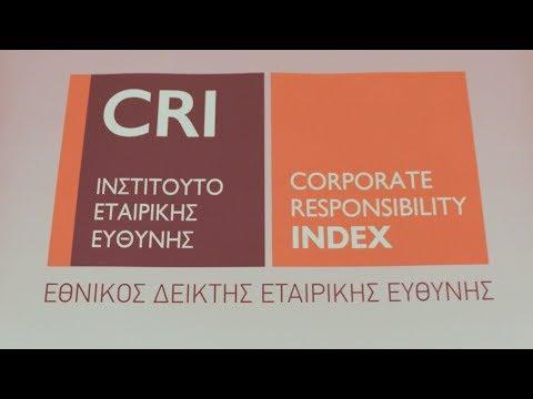 Ανταγωνιστικές οι επιχειρήσεις που έχουν καλύτερη Εταιρική Υπευθυνότητα 9/11/18 CapitalTV