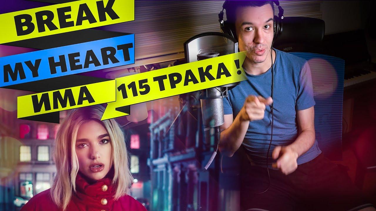 Dua Lipa снима видео в БЪЛГАРИЯ?! | Break My heart Multitrack Анализ