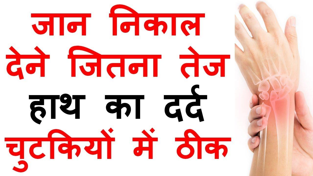 हाथ का दर्द ठीक करने का घरेलू नुस्खा How To Cure Wrist Pain in Hindi by  Sachin Goyal