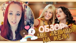 #7 ОБЗОР сериала 2 BROKE GIRLS // 2 ДЕВИЦЫ НА МЕЛИ