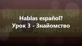 Іспанська мова: Урок 3 - Знайомство