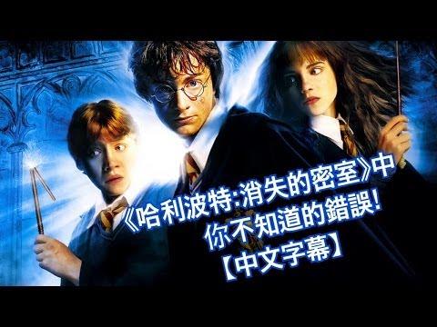 《哈利波特-消失的密室》中你不知道的錯誤!【中文字幕】