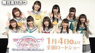 Aqoursが紅白への意気込み語る!映画『ラブライブ!サンシャイン!!The School Idol Movie Over the Rainbow』完成披露試写会
