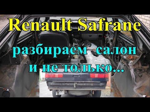 """Renault Safrane/Рено Шафран """"РАЗБИРАЕМ САЛОН И ДРУГОЕ ПЕРЕД СВАРОЧНЫМИ РАБОТАМИ"""""""