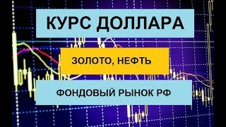 Смотреть видео Курс доллара, золото, нефть, акции (обзор от 7 августа 2019 года) онлайн