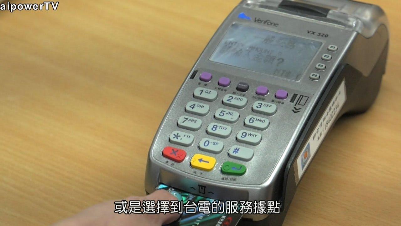 臨櫃繳電費新選擇 刷信用卡也可以繳費了! - YouTube