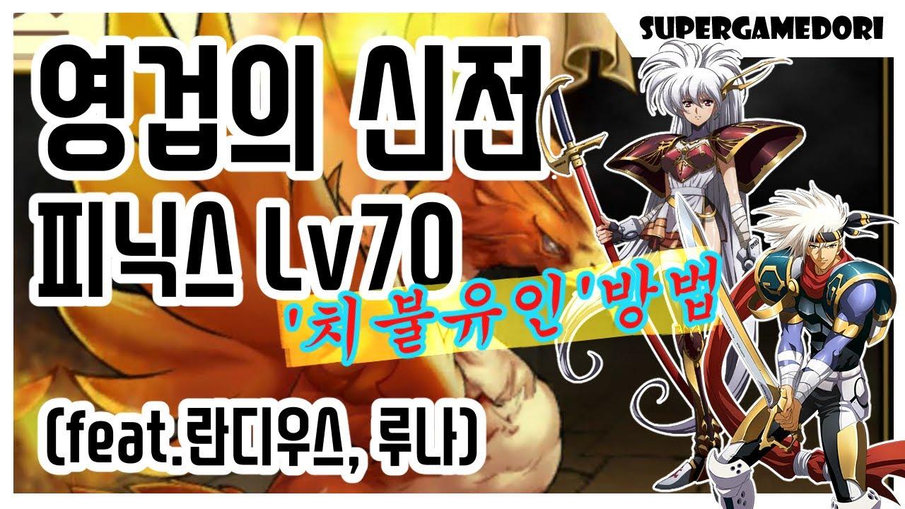 [랑그릿사 모바일] 영겁의 신전(신비경)  Lv70 피닉스 '치불 유인' 방법 (란디우스,루나)