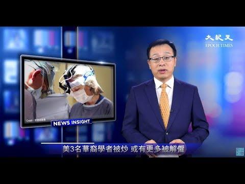 【新聞看點】美3名華裔學者被炒 恐有更多被解僱(2019/04/22) - YouTube