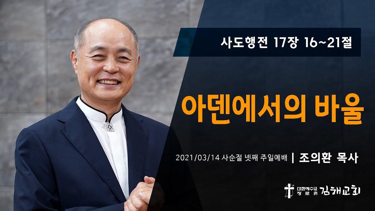 2021-03-14 사순절 넷째 주일예배