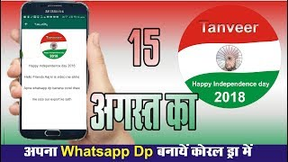 How to make happy independence day whatsapp dp in corel draw hindi