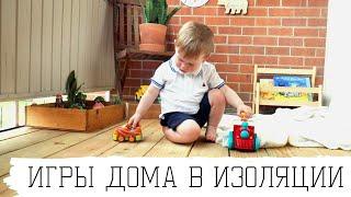 Чем занять ребенка дома на карантине. Игры дома. Детский уголок на балконе