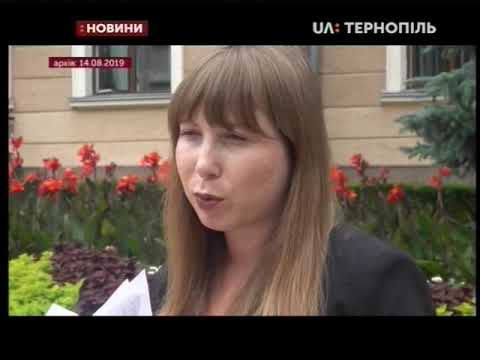 UA: Тернопіль: 15.08.2019. Новини. 17:00