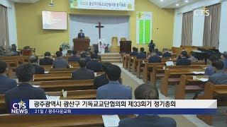 제33기 광산구 기독교교단협의회 정기총회 (광주, 김태…