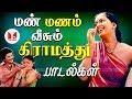 மண் மணம் வீசும் கிராமத்து பாடல்கள் | Popular Village Kadhal Padalgal | Hornpipe Tamil Songs