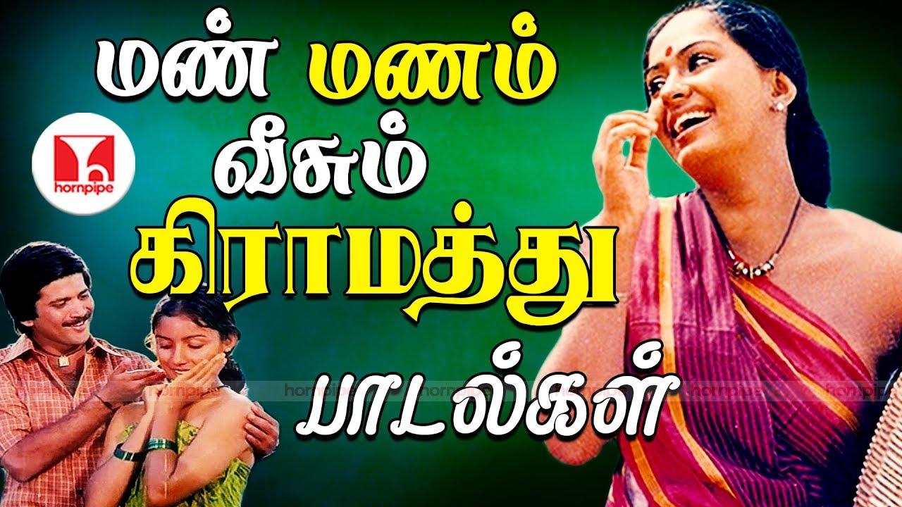 மண் மணம் வீசும் கிராமத்து பாடல்கள்   Popular Village Kadhal Padalgal   Hornpipe Tamil Songs