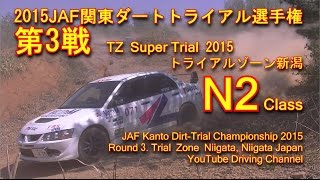 "N2 class. Japanese Motor Sports ""Dirt Trial"" JAF Kanto Dirt Trial Round3"