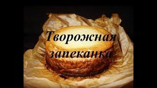 Творожная запеканка - быстрый, легкий и очень вкусный рецепт)