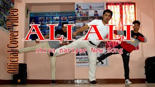 Ali Ali | Shiva Pariyar New Song 2075 |Dance Choreography by Ashish Gurung