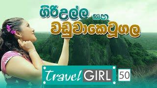 Travel Girl | Episode 50 | Giriulla & Waduwaketugala - (2020-10-11) | ITN Thumbnail
