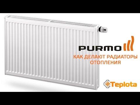 Как делают стальные радиаторы Purmo. Видео с производства радиаторов.
