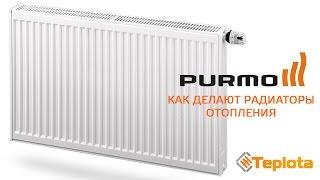 Как делают стальные радиаторы Purmo. Видео с производства радиаторов.(Купить продукцию можно на сайте www.teplota.com.ua., 2016-11-21T15:34:31.000Z)