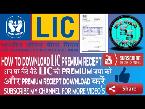How To Download Lic Premium Reciept In Hindi / Urdu