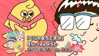 【YouTube紹介文】 <Blu-ray Disc情報> 「ぐらP&ろで夫Ⅱ」 【アニメ...