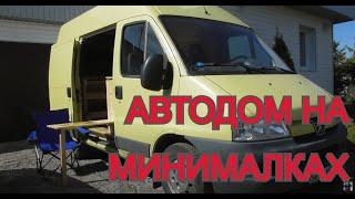 Автодом на минималках.    Часть 6: Ремонт и установка холодильника