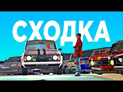 Russian Drift Paradise - ПРИЕХАЛ НА СХОДКУ НА БЛАТНЫХ НОМЕРАХ