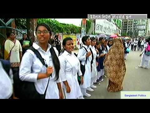রিশাকে হত্যার প্রতিবা্দে মানববন্ধন অনুষ্ঠিত - Bangladesh Politics