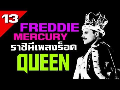 [EP.13] ประวัติ Freddie Mercury ราชินีเพลงร็อค จากคณะ Queen
