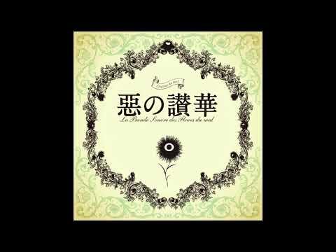 Aku no Hana OST - Aku no Sanka [Full Album]