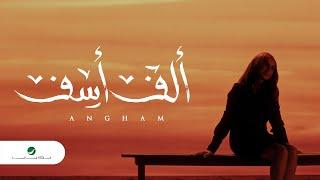 Angham … Alf Asef - 2020 | انغام … ألف آسف