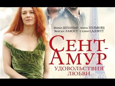 «Сент-Амур: Удовольствия любви» — фильм в СИНЕМА ПАРК