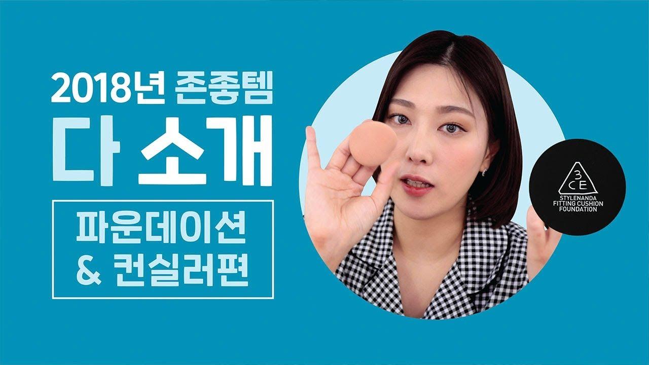Download 2018년 존좋 파운데이션, 컨실러 🥇추천   SSIN 씬님